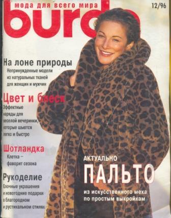 Журнал Burda Moden 1996 12