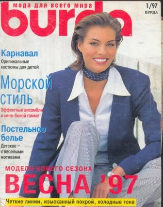 Журнал Burda Moden 1997 1