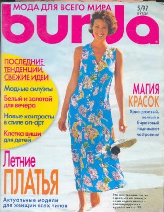 Журнал Burda Moden 1997 5