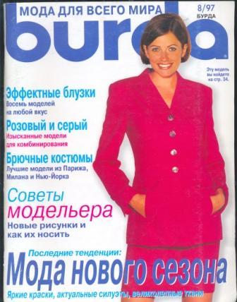 Журнал Burda Moden 1997 8