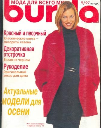 Журнал Burda Moden 1997 9