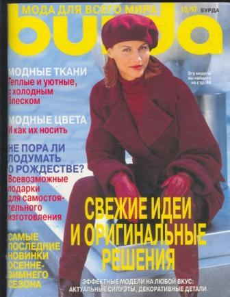 Журнал Burda Moden 1997 10