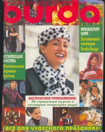 Журнал Burda Moden 1997 11