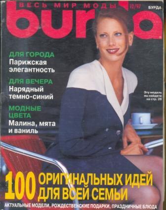 Журнал Burda Moden 1997 12