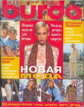 Журнал Burda Moden 1998 1