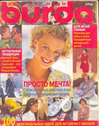Журнал Burda Moden 1998 2