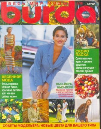 Журнал Burda Moden 1998 3