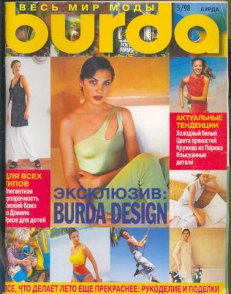 Журнал Burda Moden 1998 5