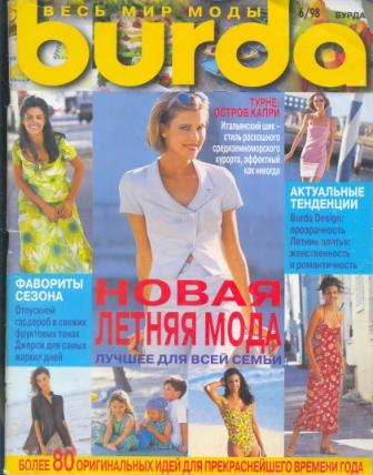 Журнал Burda Moden 1998 6