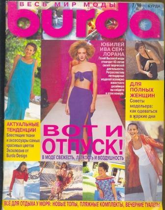 Журнал Burda Moden 1998 7