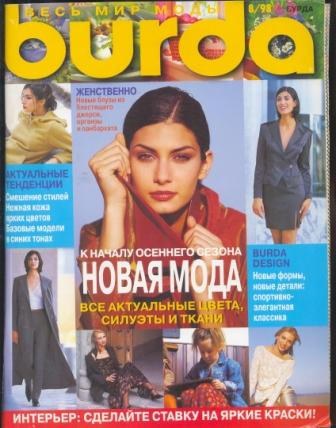 Журнал Burda Moden 1998 8