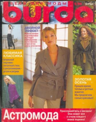 Журнал Burda Moden 1998 9