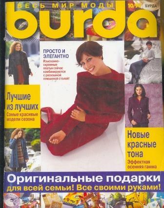 Журнал Burda Moden 1998 10