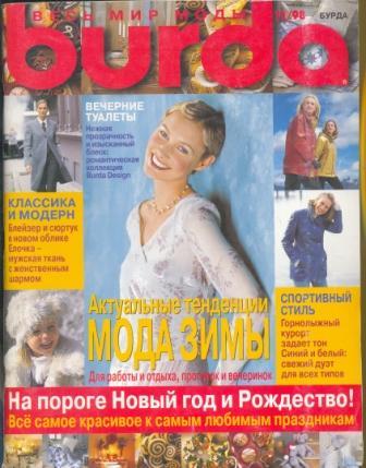 Журнал Burda Moden 1998 11