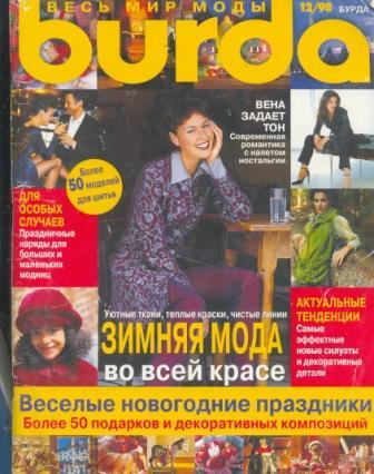 Журнал Burda Moden 1998 12