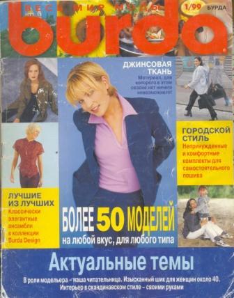 Журнал Burda Moden 1999 1