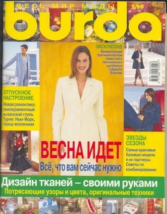 Журнал Burda Moden 1999 2