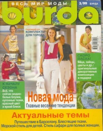 Журнал Burda Moden 1999 3