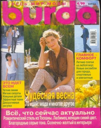 Журнал Burda Moden 1999 4