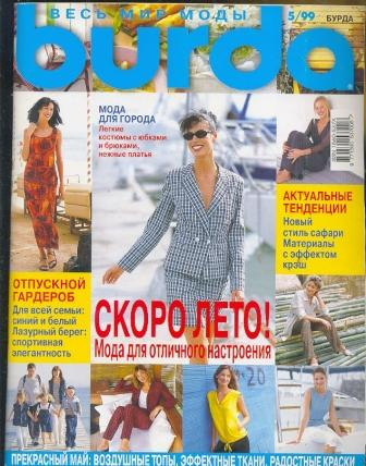Журнал Burda Moden 1999 5