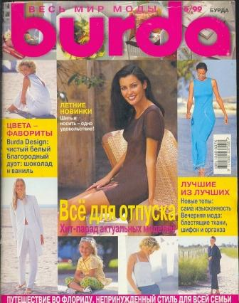 Журнал Burda Moden 1999 6
