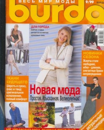 Журнал Burda Moden 1999 9