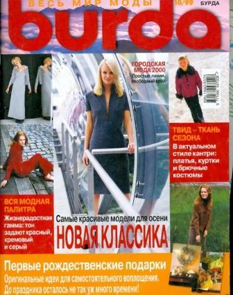 Журнал Burda Moden 1999 10