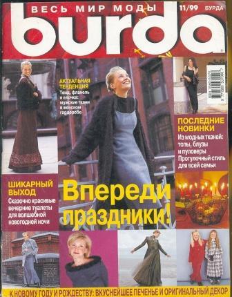 Журнал Burda Moden 1999 11