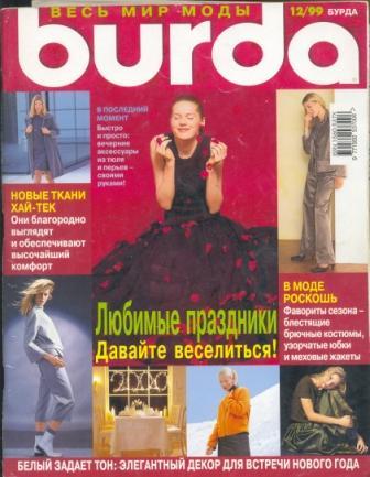 Журнал Burda Moden 1999 12