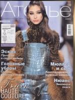 Журнал АТЕЛЬЕ 2010 01