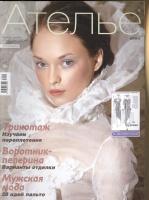 Журнал АТЕЛЬЕ 2010 02