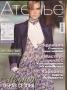 Журнал АТЕЛЬЕ 2010 04