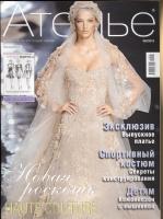 Журнал АТЕЛЬЕ 2010 06