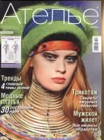 Журнал АТЕЛЬЕ 2010 09