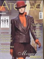 Журнал АТЕЛЬЕ 2011 02