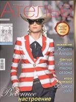 Журнал АТЕЛЬЕ 2011 03