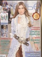 Журнал АТЕЛЬЕ 2011 04