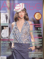 Журнал АТЕЛЬЕ 2011 05