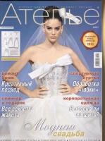 Журнал АТЕЛЬЕ 2011 06