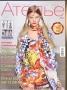 Журнал АТЕЛЬЕ 2011 07