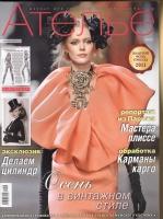 Журнал АТЕЛЬЕ 2011 09