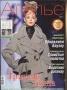 Журнал АТЕЛЬЕ 2011 10