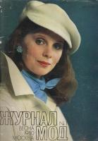 Журнал МОД (139) 1980 №1