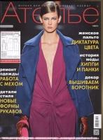 Журнал АТЕЛЬЕ 2013 01