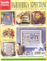 BURDA SPECIAL (БУРДА) Вышивка Крестом 1998 Е510