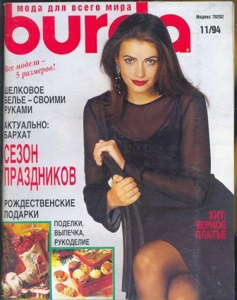Журнал BURDA MODEN 1994 11 на русском языке