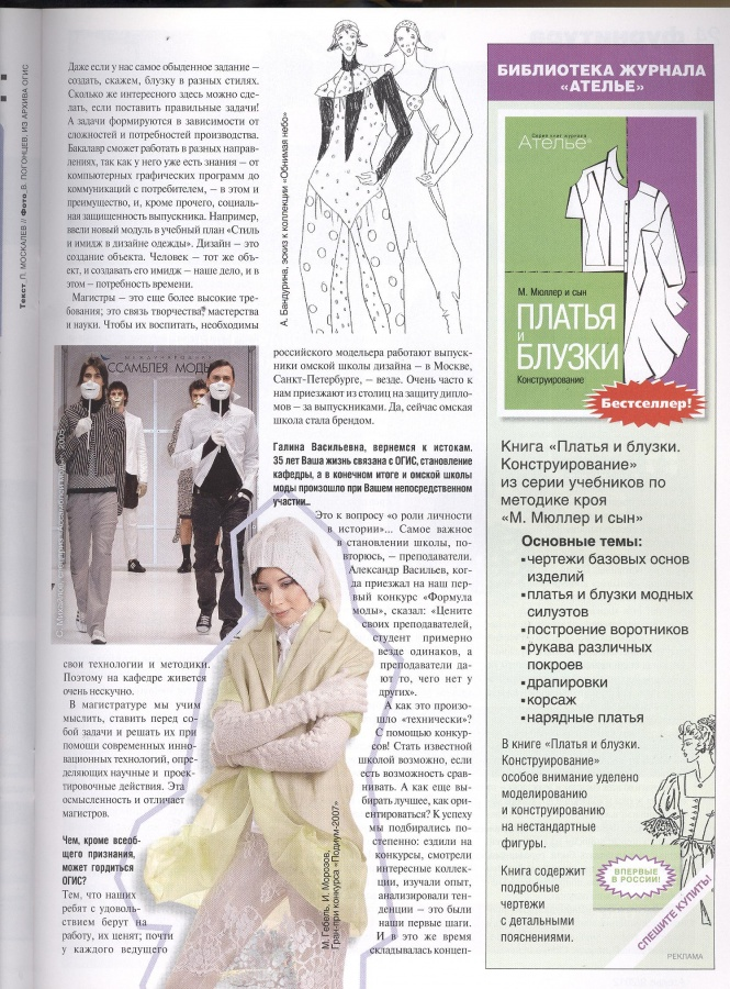 Платья И Блузки Конструирование Казань