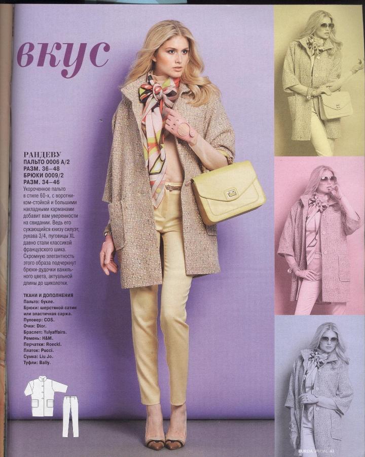 Женские модные журналы пальто