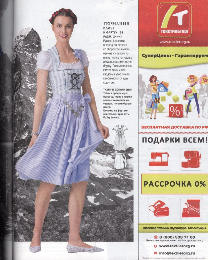 Платья Журналы