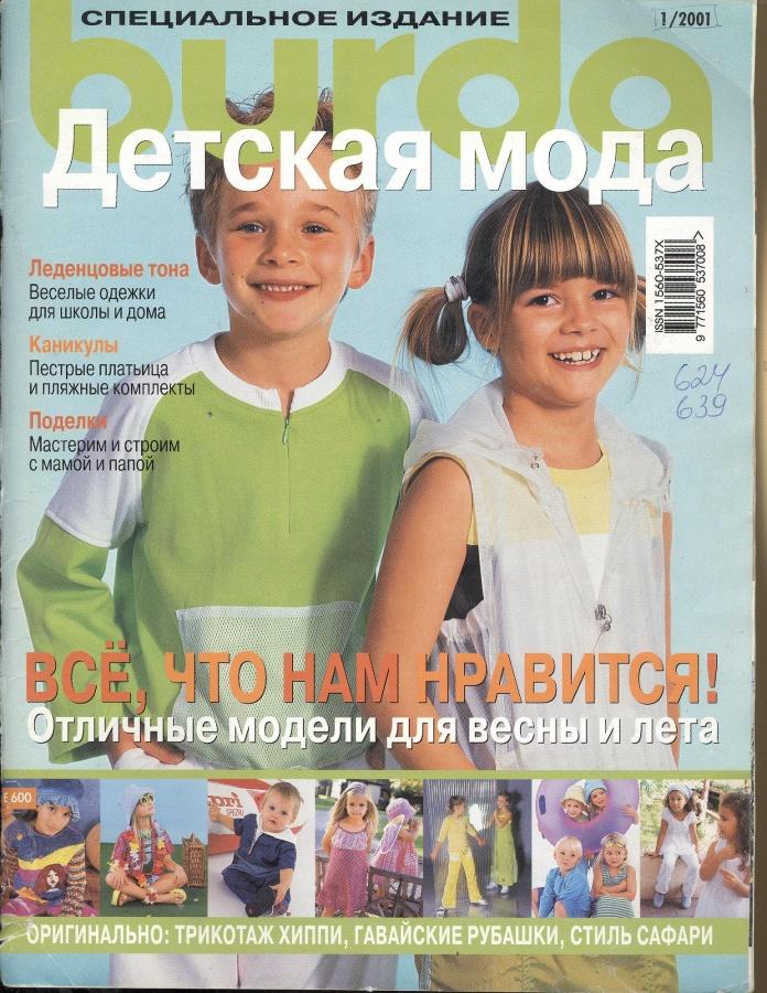 БУРДА (BURDA SPECIAL) ДЕТСКАЯ МОДА Е600 2001 1   БИБЛИОТЕЧКА ... d31cd45e9e9